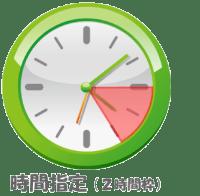 東京23区洗濯機回収・処分の時間指定(2時間枠)