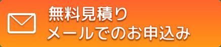 東京23区洗濯機回収・処分の無料見積もり メールでのお申込み