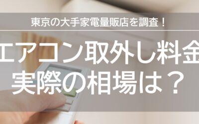 東京のエアコン取り外し料金相場は?大手量販店を調査!