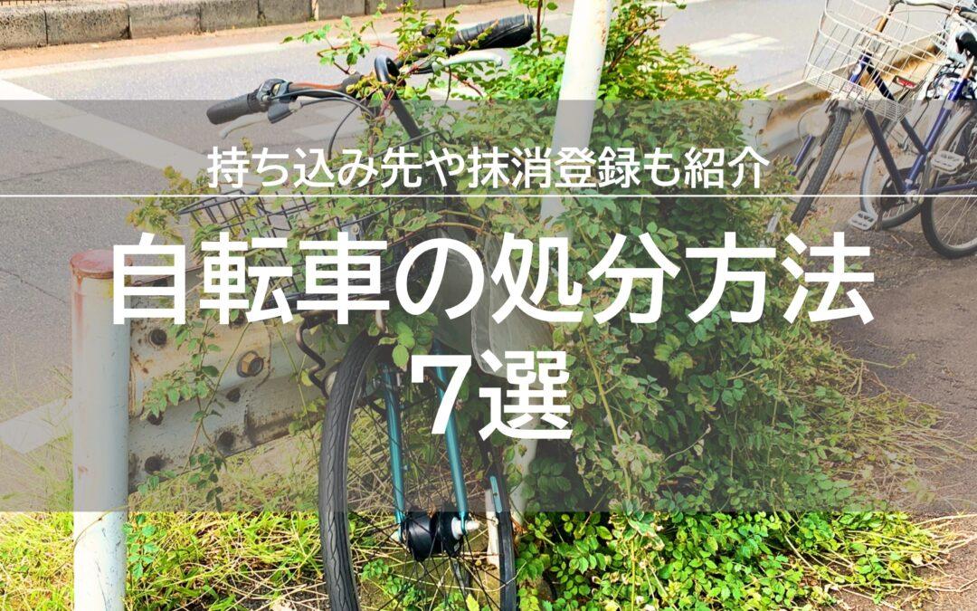 東京で自転車を処分!使える方法7選!