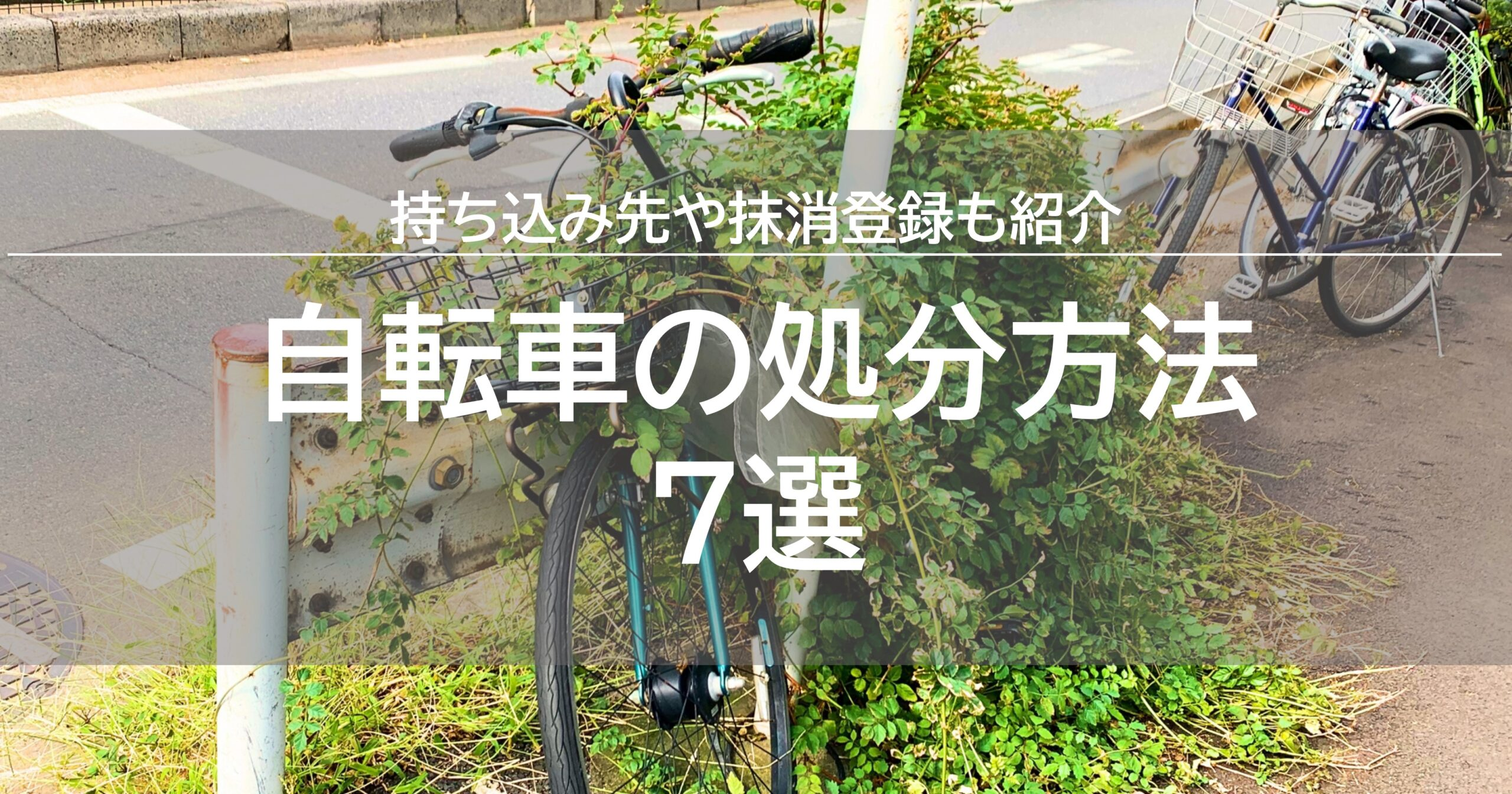 自転車処分方法7選サムネイル